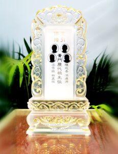 Lin San Temple 灵山寺 Ancestor Tablet 神祖牌
